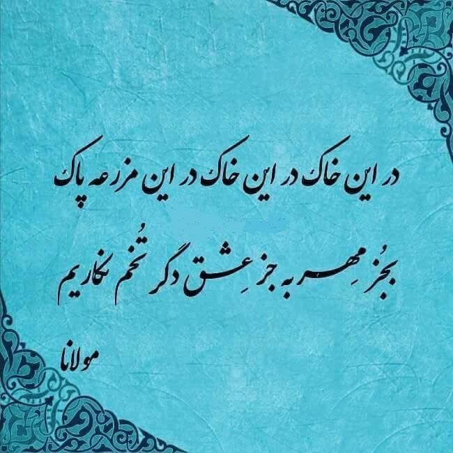 مولانا Farsi Poem Persian Poem Calligraphy Persian Poetry
