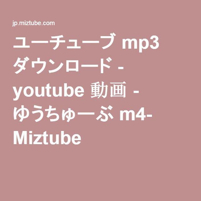 ユーチューブ mp3