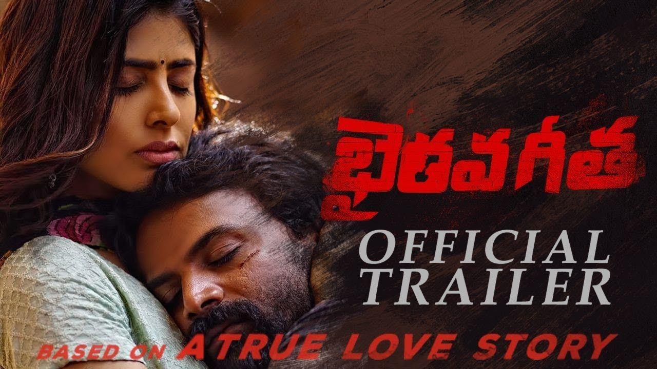 Bhairava Geetha Official Trailer Official trailer, Movie