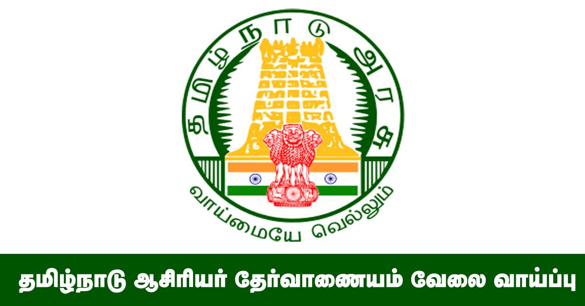 Top & Best PG TRB & TET Tamil, Maths & English Exam