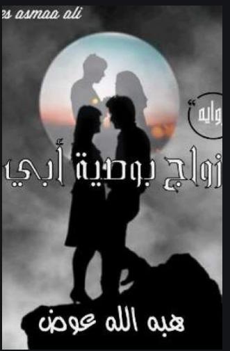 رواية زواج بوصية أبيرواية زواج بوصية أبي للكاتبة هبة عوض الله هي الرواية الأشهر من جميع الروايات العربية هذا الشهر على الرغم Pdf Books Pdf Books Download Books