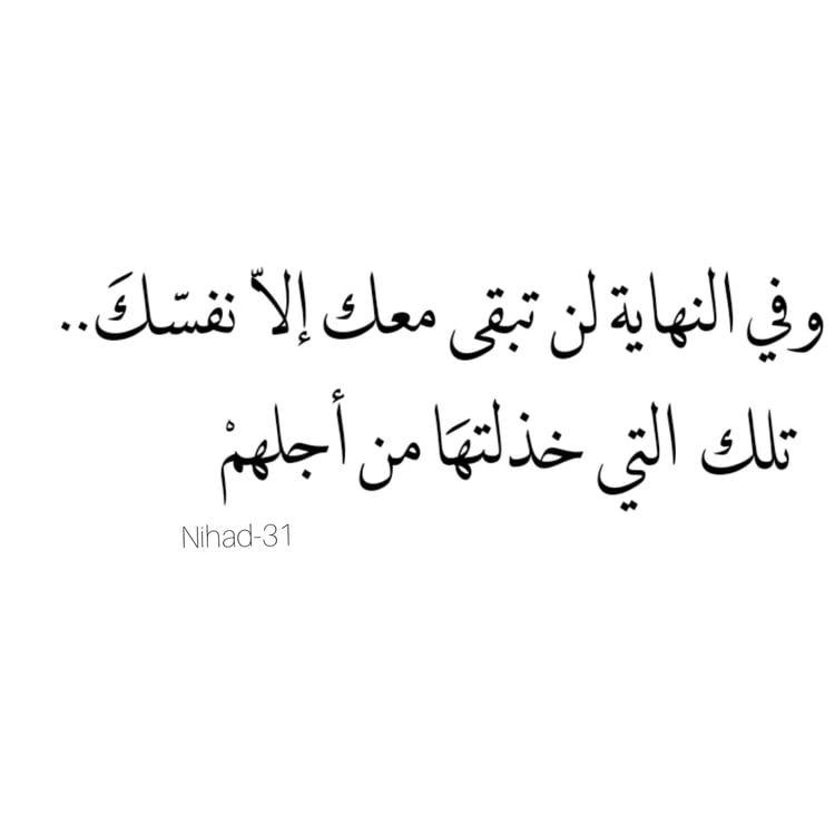 لن تبقي معك الا نفسك Psychology Calligraphy Arabic Calligraphy