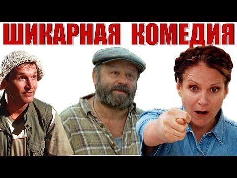 скачать через торрент деревенские комедии - фото 2