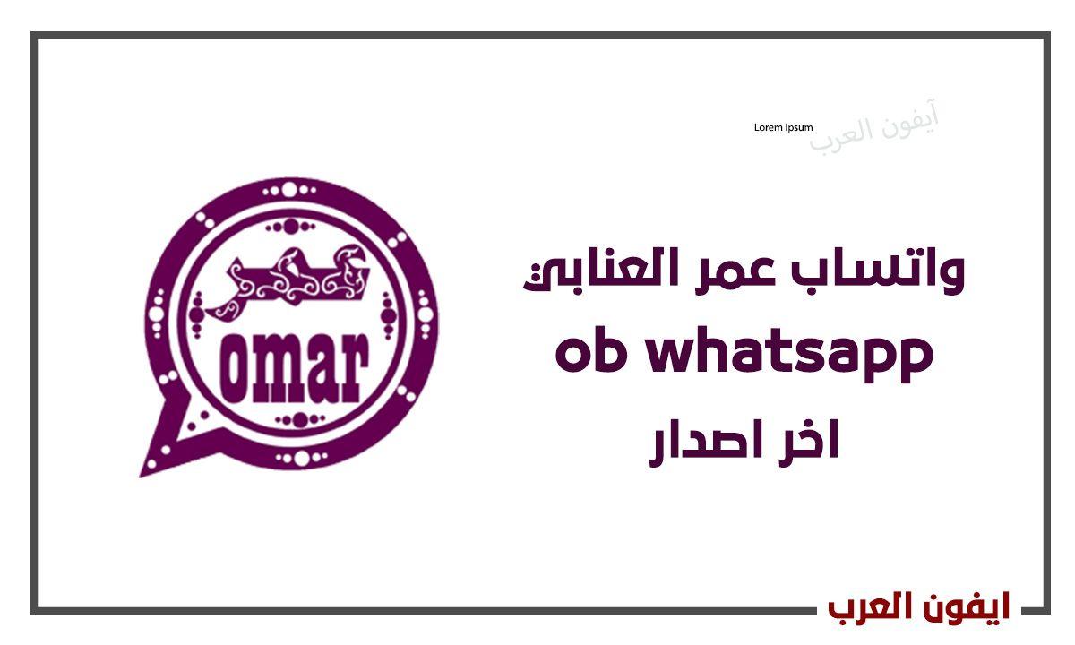 تحميل واتس اب عمر العنابي تنزيل Ob Whatsapp اخر اصدار ضد الحظر The North Face Logo North Face Logo Retail Logos