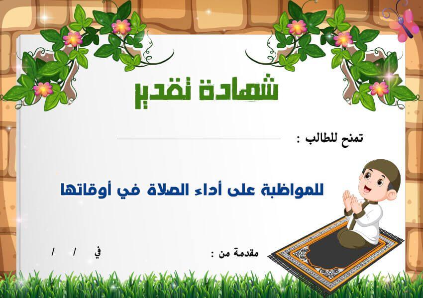 شهادات تفوق وتقدير لتعزيز السلوك الإيجابي شهادة تقدير جاهزة بالعربي نتعلم Bee Classroom Arabic Alphabet For Kids Alphabet For Kids