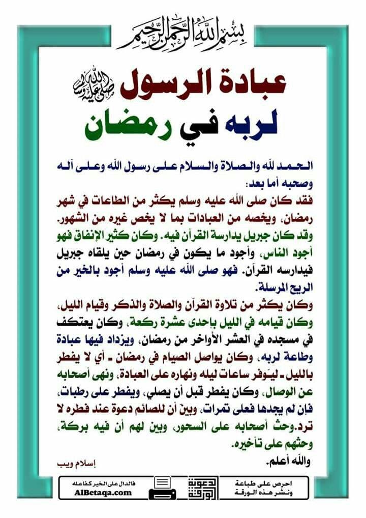Pin By Chamsdine Chams On مقهى احلى الكلمات و بريق حروفها Islam Facts Ramadan Islam