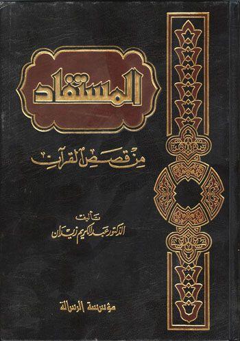 كتاب المستفاد من قصص القرآن للدعوة والدعاة الفه الدكتور عبدالكريم زيدان عام 1416 هـ 1996م ويقع بمجلدين 1216 صفحة Pdf Books Download Pdf Books Books
