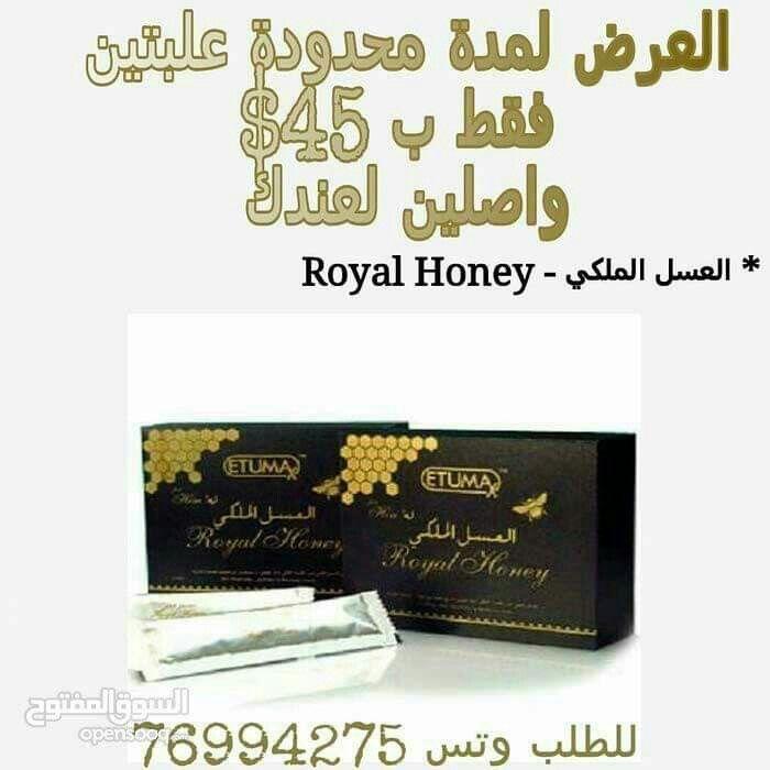 العسل الملكي الماليزي الأصلي العرض لمدة محدودة للطلب وتس آب 0096176994275