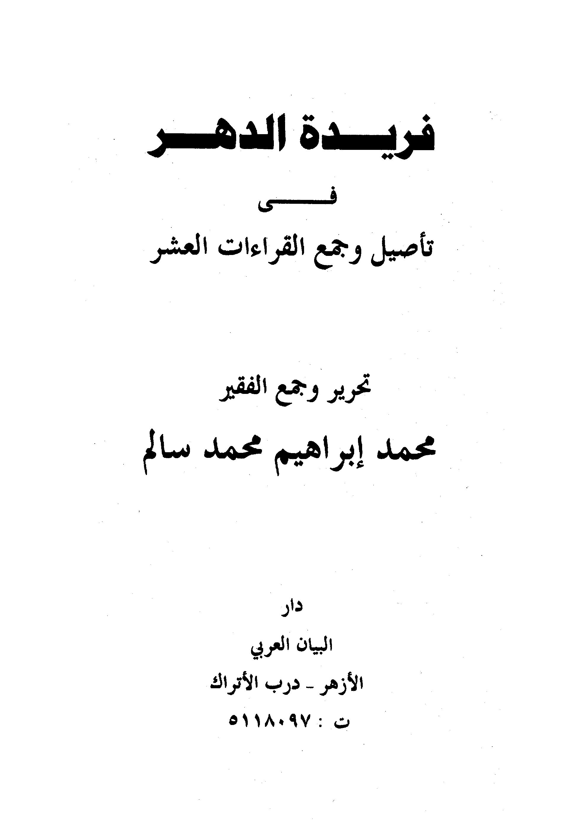 فريدة الدهر في تأصيل وجمع القراءات العشر محمد إبراهيم محمد سالم الحنفي ت 1430 Books Math Calligraphy