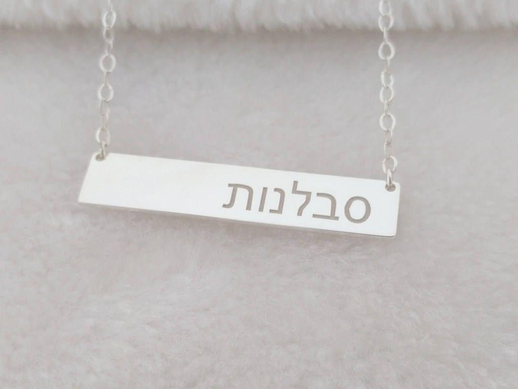 Bat Mitzvah Gift Bat Mitzvah Necklace Hebrew Name Necklace