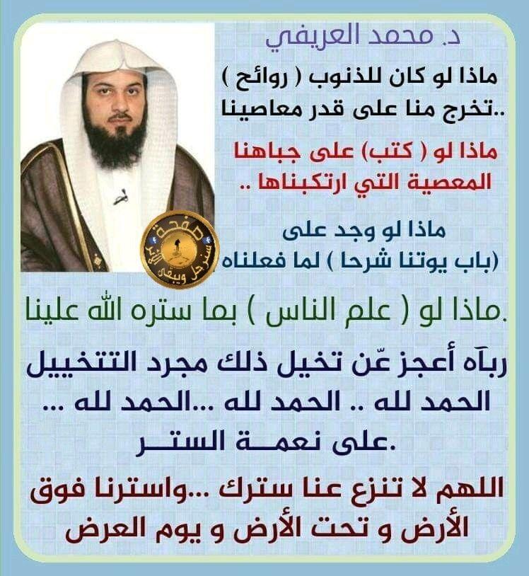 Pin By Dorarislamiah On منشورات صفحة سنرحل ويبقى الأثر Islam Lilo Lil