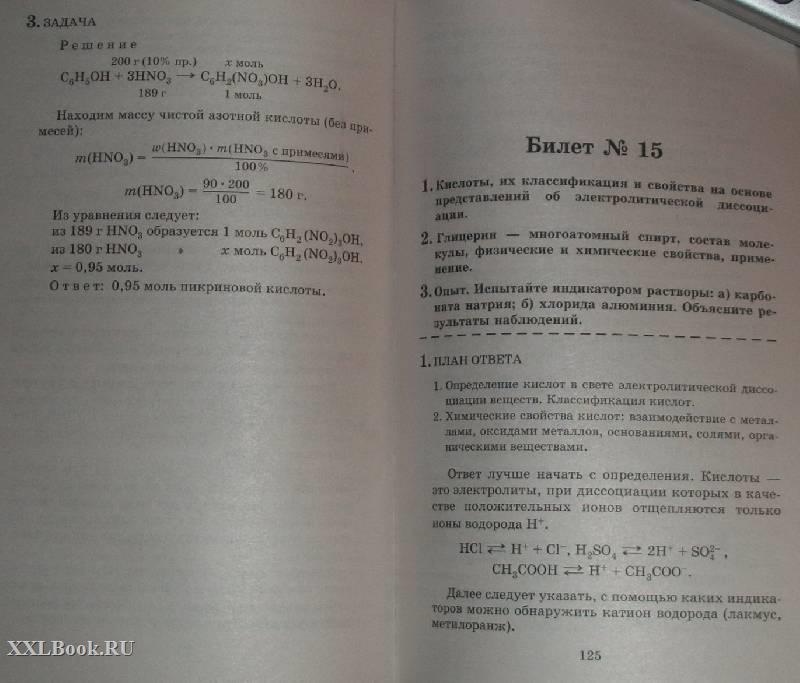 Экзаменационные билеты и ответы по химии 9 класс