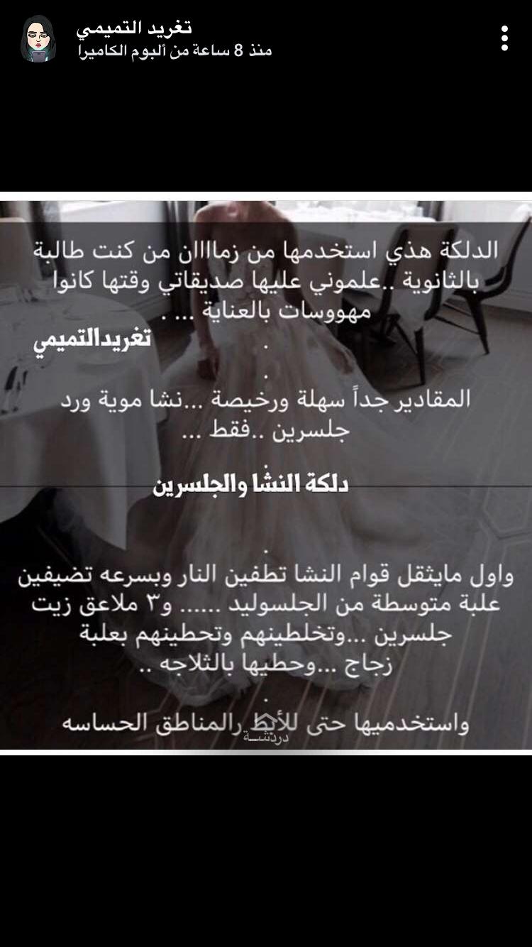 Pin By Samira Al Riyami On خلطات Beauty Skin Care Routine Skin Care Mask Diy Beauty Treatments