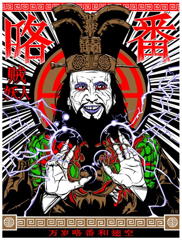 Long Live Lo Pan By Danny Miller Big Trouble In Little China Movie Poster Art Film Art Graphic Poster Art
