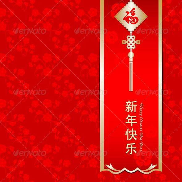 new years background chinese new year background vector design greeting card illustration