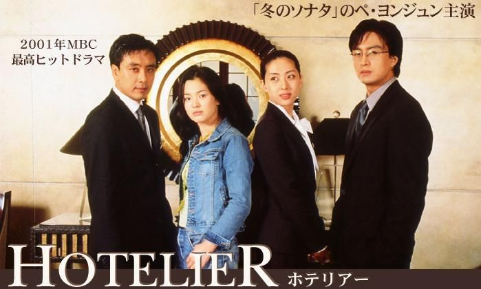 A South Korean drama broadcast by MBC in 2001  Asahi TV of