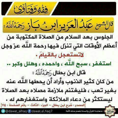 Pin By Iman Yousef On أقوال العلماء Duaa Islam Holy Quran Wisdom