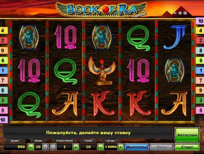 Игровые автоматы онлайн book of ra bookofra slot online com