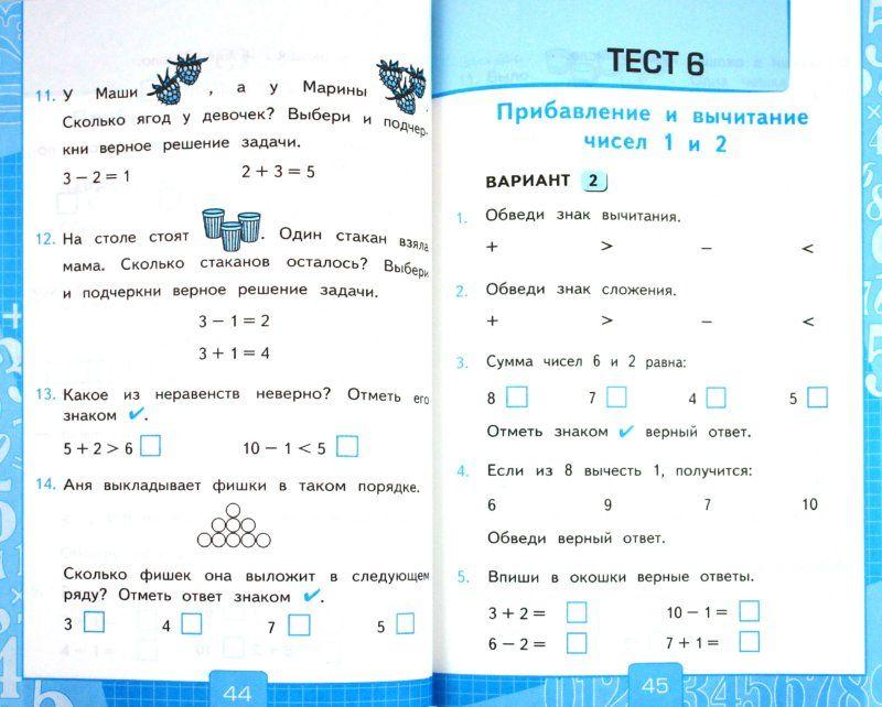 Торрент рудницкая 6 класс тесты по математике