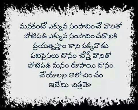 Telugu Quotes  Telugu Quotes    Telugu Quotation And