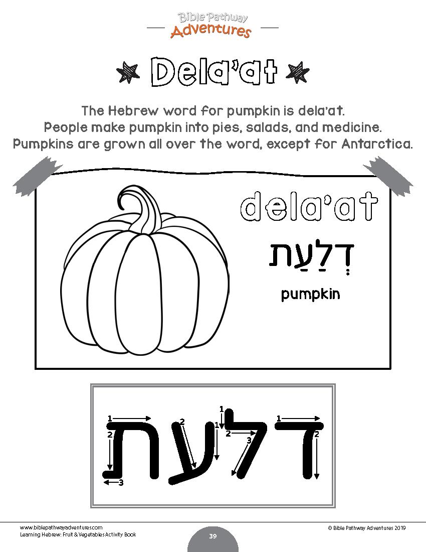 Learning Hebrew Fruit Vegetables Bible Pathway Adventures Hebrew Hebrew Lessons Hebrew Writing [ 1100 x 850 Pixel ]