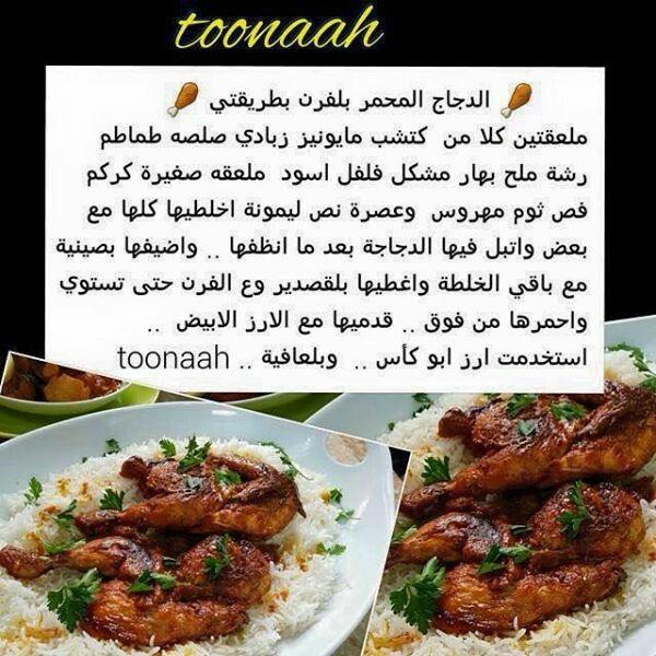 دجاج محمر بالفرن Cooking Recipes Egyptian Food Cooking