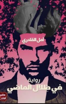 تحميل رواية في ظلال الماضي Pdf أمل القادري Pdf Books Reading Arabic Books Pdf Books Download