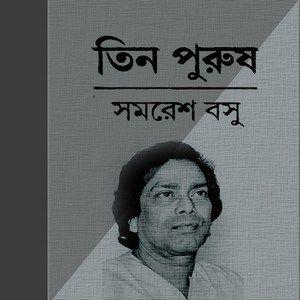 Free ebook download purusha purana