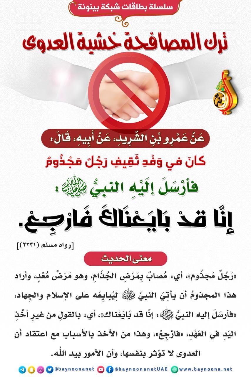 Pin By شبكة بينونة On بطايق دعوية Islam Facts Learn Islam Hadith