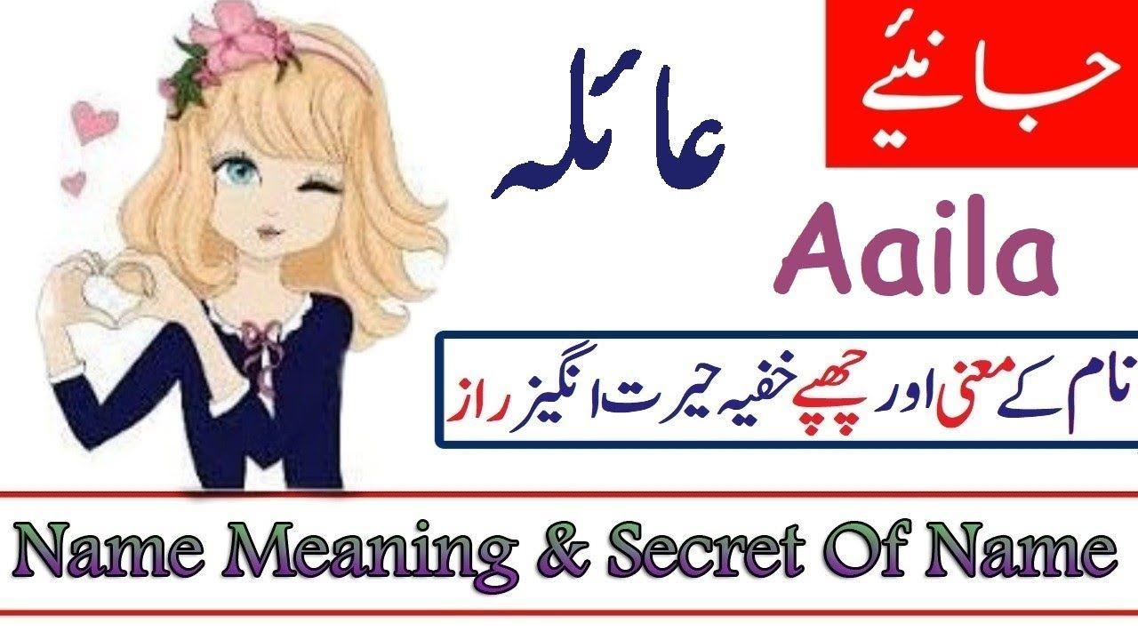 Aaila Name Meaning In Urdu Girl Name عائلہ In 2020 Names With Meaning Girl Names Muslim Baby Names