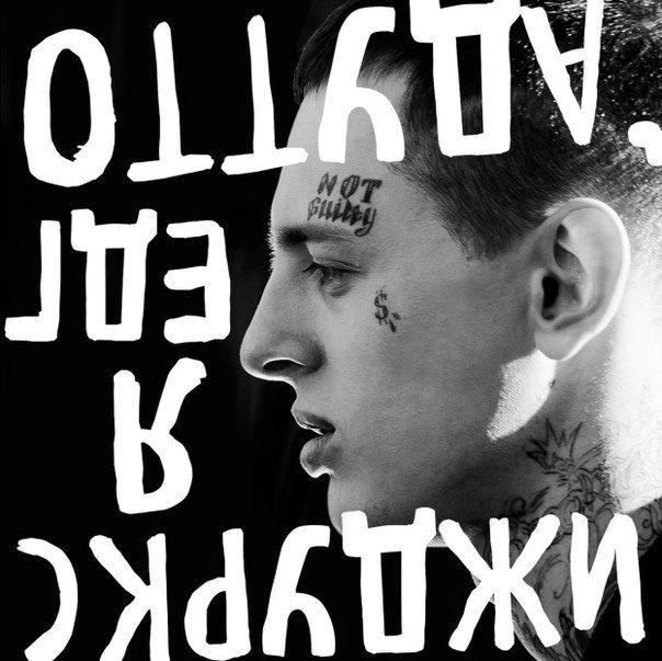 Скруджи - Оттуда, где я [EP] (2016)