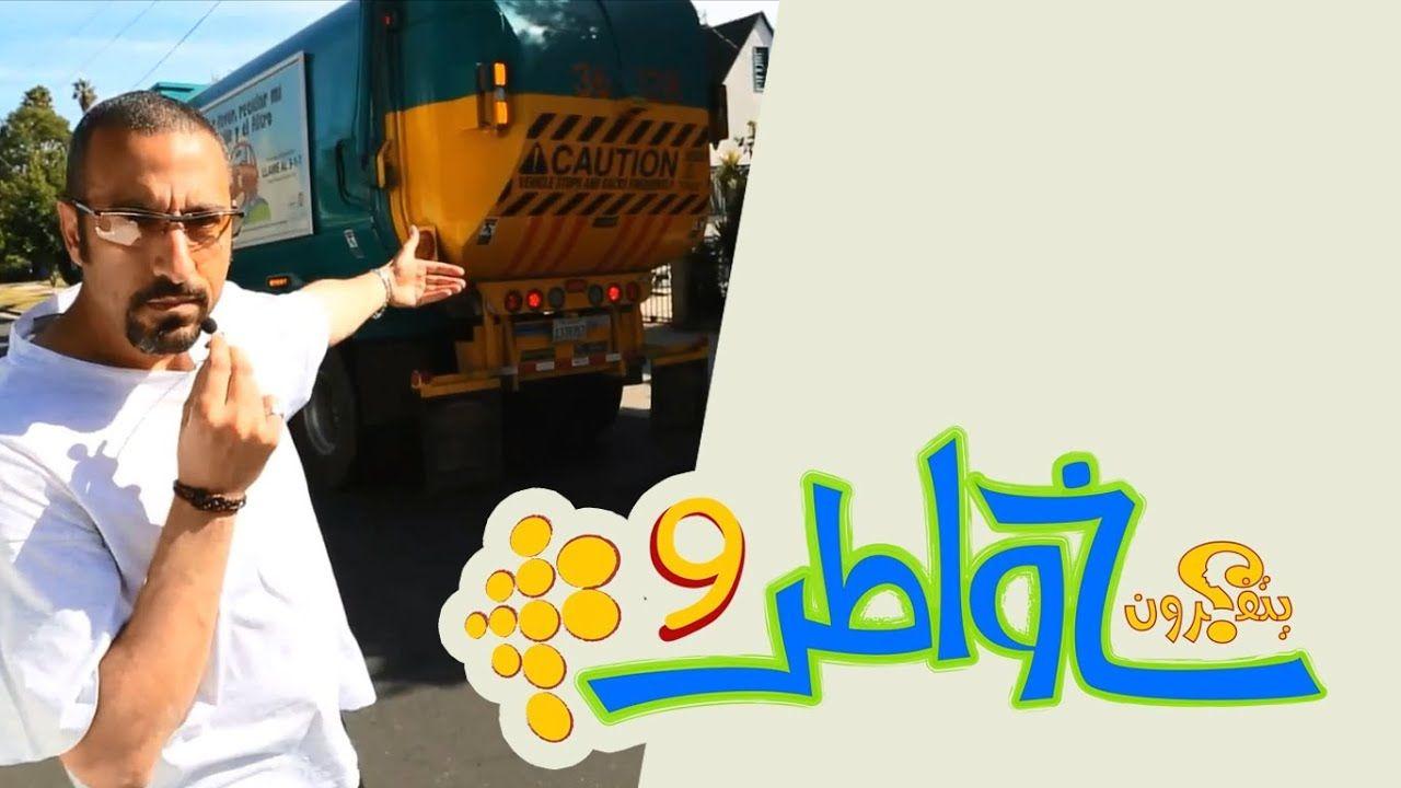 خواطر 9 الحلقة 26 القمامة ثروة