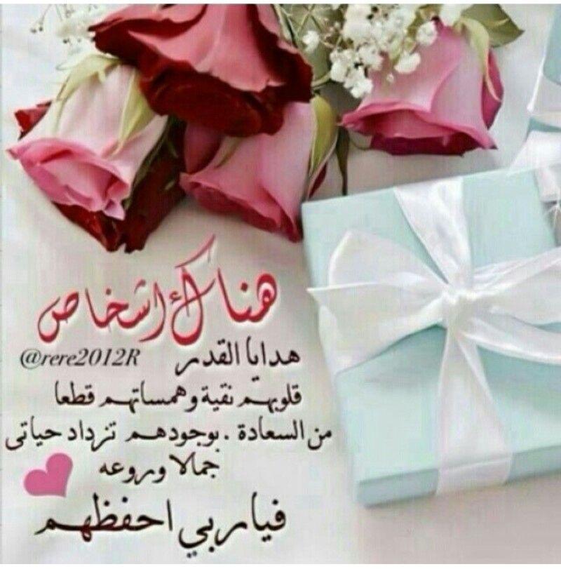هدايا القدر Beautiful Arabic Words Romantic Quotes Arabic Love Quotes