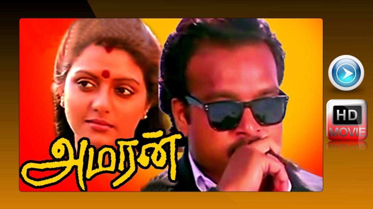 Amaran | Super Hit Tamil Movie | Full HD | Full movies, Action movies,  Movies