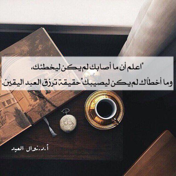 قوانين التعامل مع الشدائد الدعاء لمن بيده مفاتيح الفرج Hadith Quotes Quran Arabic Calligraphy