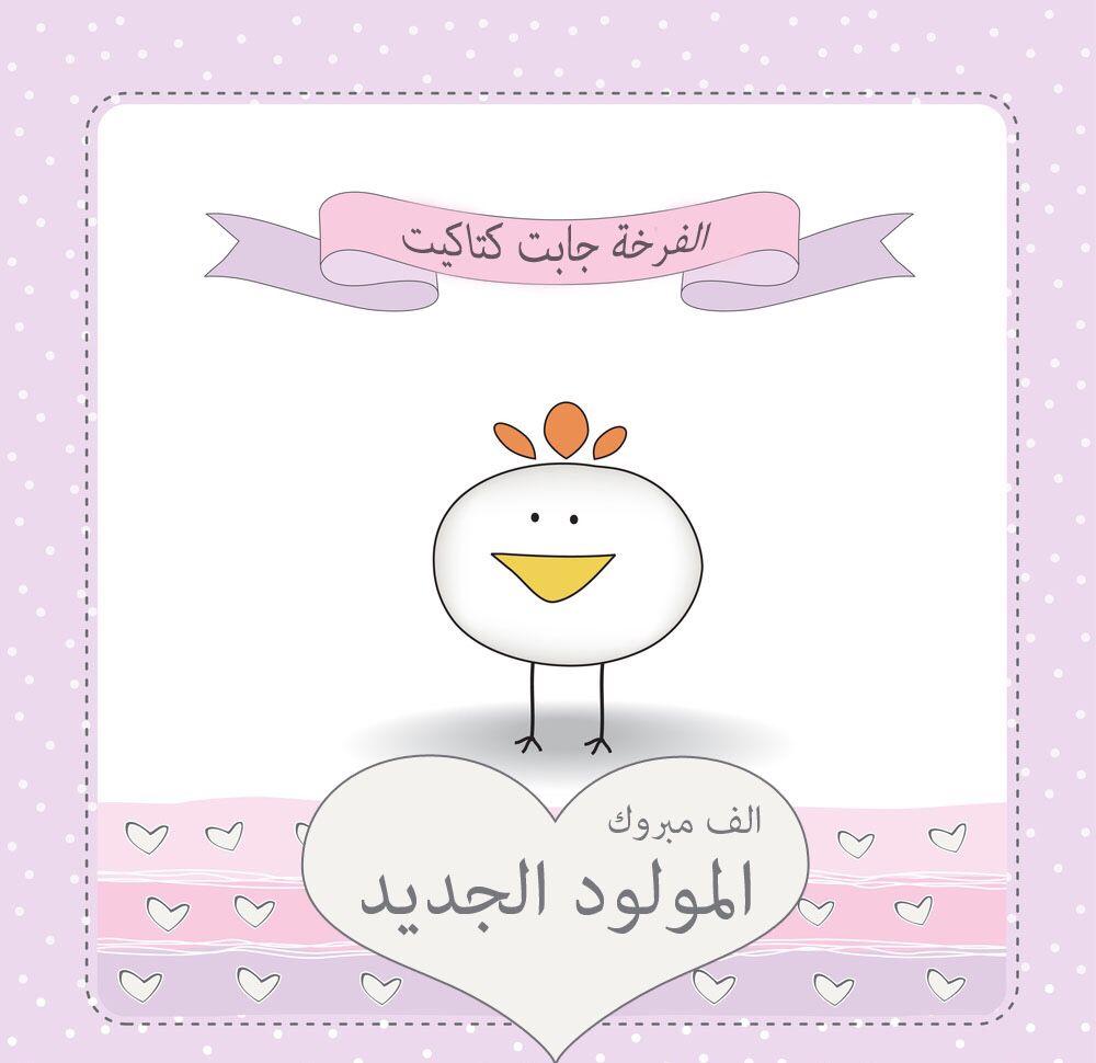 Pin By صورة و كلمة On تهنئة Congratulations Vector Free Arabic Art New Baby Products