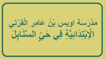 مدرسة اويس بن عامر القرني الابتدائية في حي السنابل Arabic Calligraphy