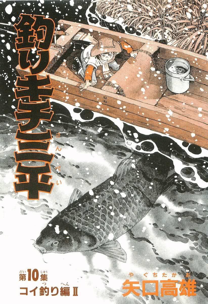 Takao Yaguchi Tsurikichi Sanpei Sampei The Fisherman 作画