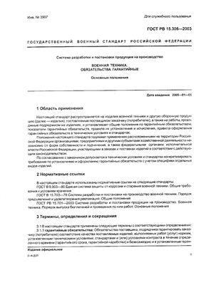 ГОСТ РВ 15.306-2003 СКАЧАТЬ БЕСПЛАТНО