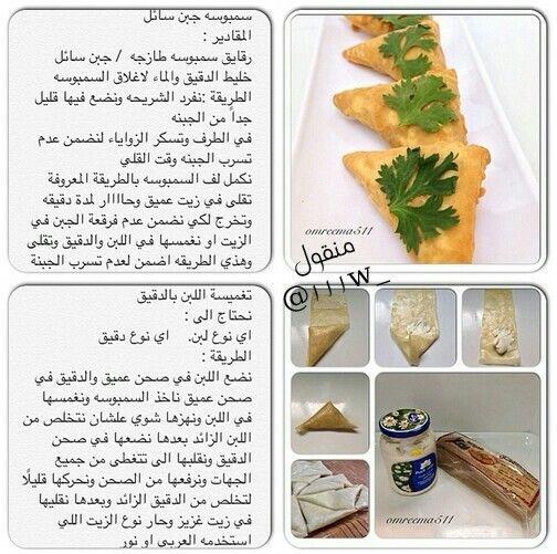 سمبوسة البف باللحم والبقدونس Cookout Food Tunisian Food Food Receipes
