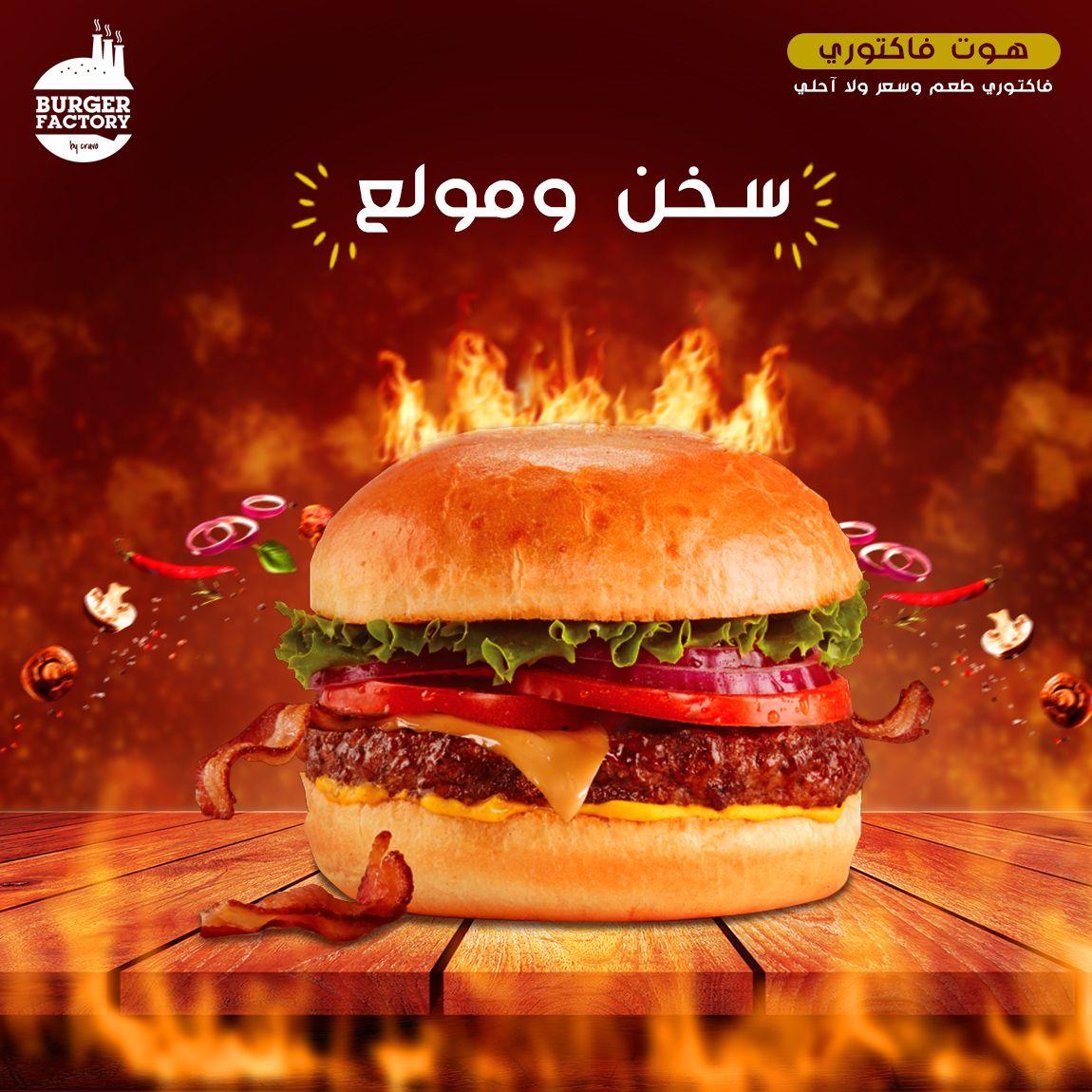 Burger Social Media Design Social Media Design Social Media Campaign Design Interactive Web Design