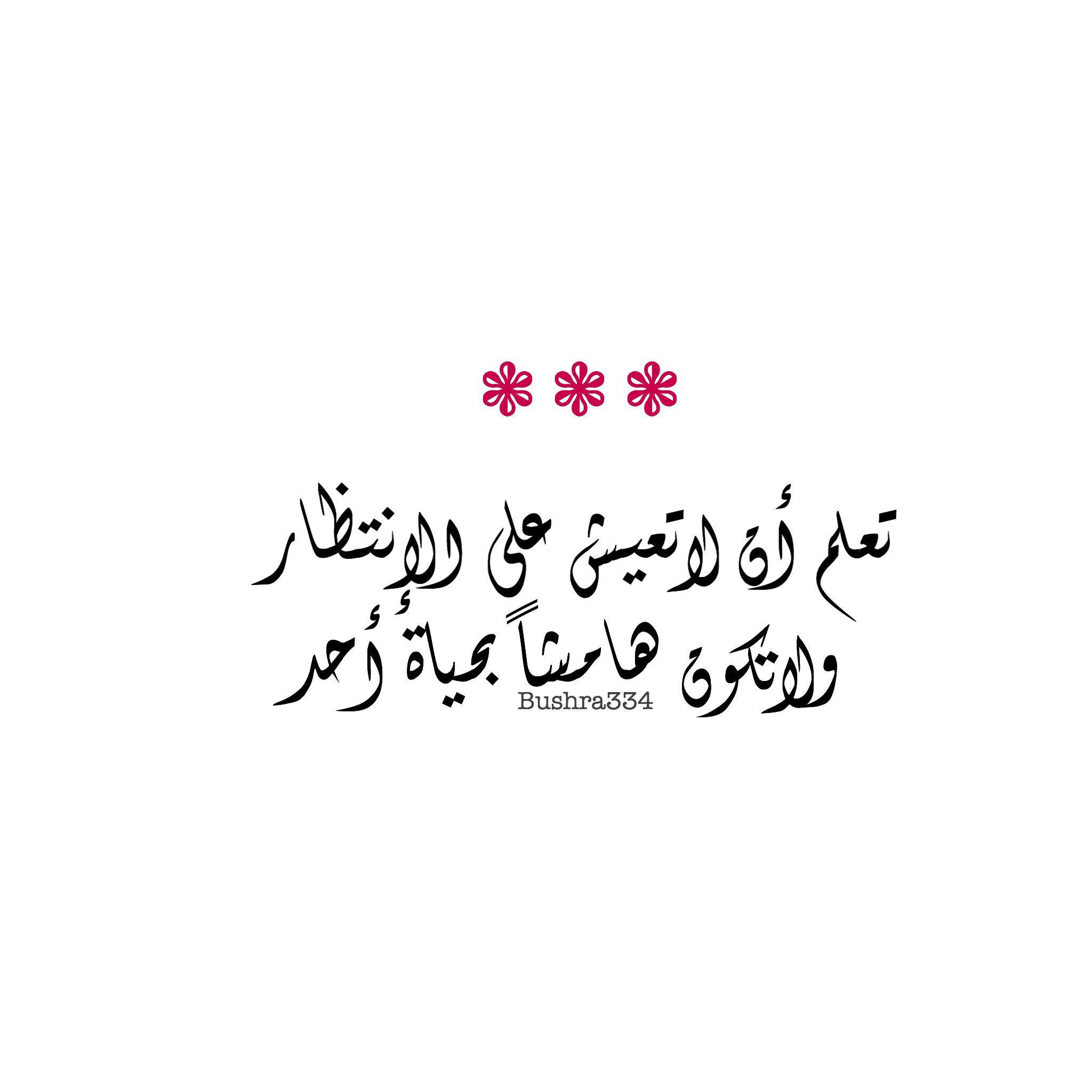 تعلم أن لاتعيش على إنتظار أحد ولا تجعل لنفسك قيمة دنيئة ارحل عمن لايعرف قيمتك الاستغناء عن البعض حياة Arabic Calligraphy Quotes Feelings