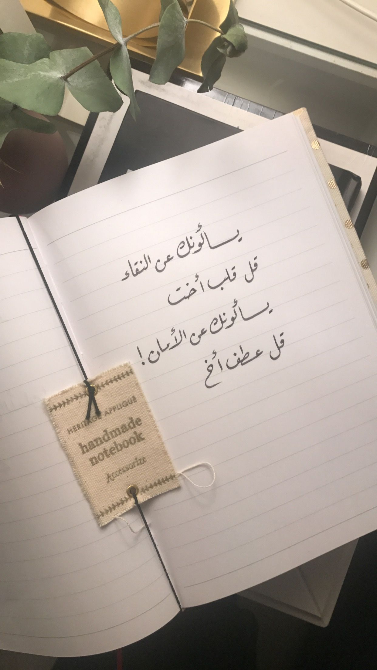 Pin By Ivan Zhukovskij On خط عربي Love Quotes Wallpaper Quotes For Book Lovers Words Quotes