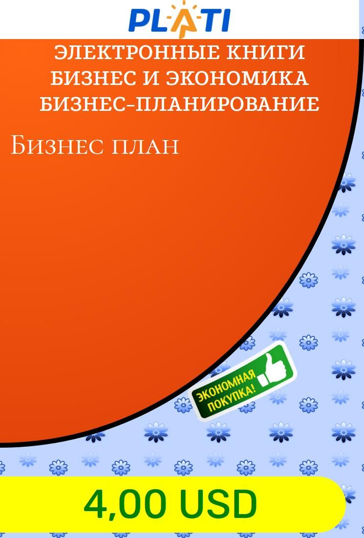 Книга экономика бизнес план малый бизнес идеи производство