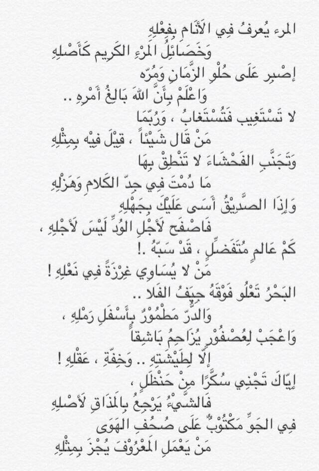 قصيدة للامام الشافعي Islamic Love Quotes Proverbs Quotes Islamic Quotes On Marriage