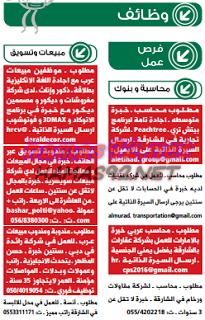 وظائف خاليه فى الامارات وظائف جريدة الوسيط في دبي 16 1 2016 Mobile Boarding Pass