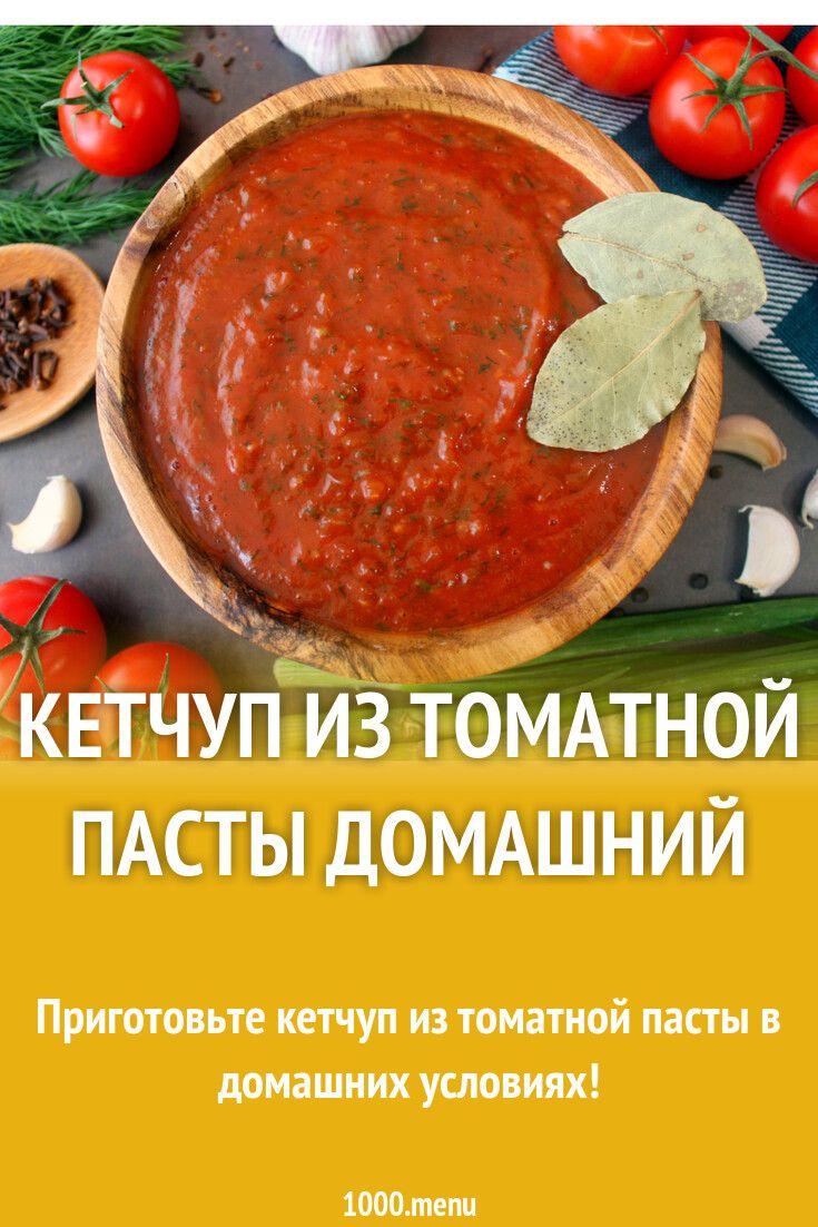 Пин на доске Соусы рецепты на русском - Sauces