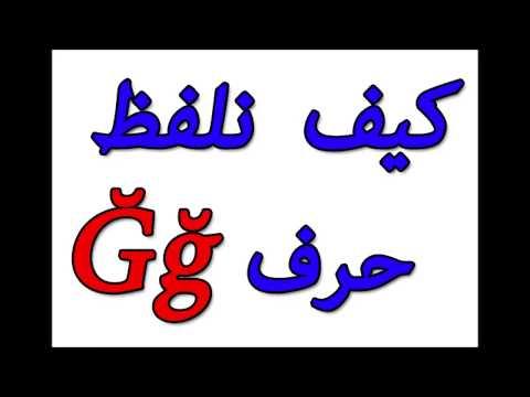 يلفظ الحرف G حسب الحرف الذي قبله باللغة التركية Youtube Letters Learn Turkish Learning