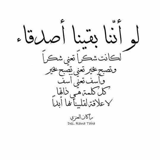 لو بقينا اصدقاء Life Quotes Words Quotes