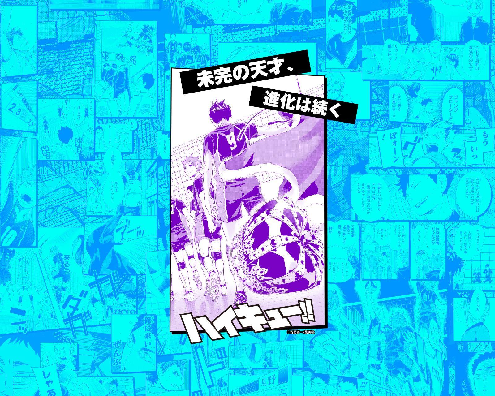ハイキュー 壁紙ダウンロード 集英社 週刊少年ジャンプ 公式
